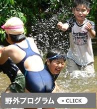 沖縄ymca 野外キャンプ