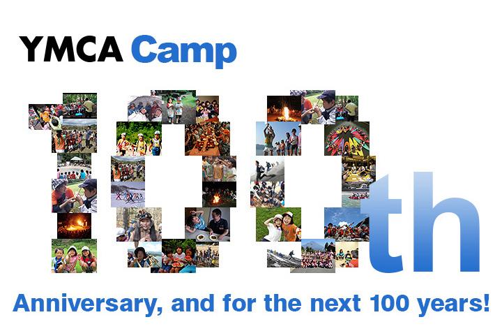 YMCAキャンプ100周年